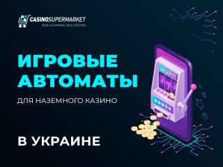 Игровые автоматы от Casino Market: оборудование для работы наземного казино в Украине