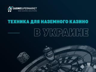 Игорный бизнес Украины: особенности технической базы для наземных казино