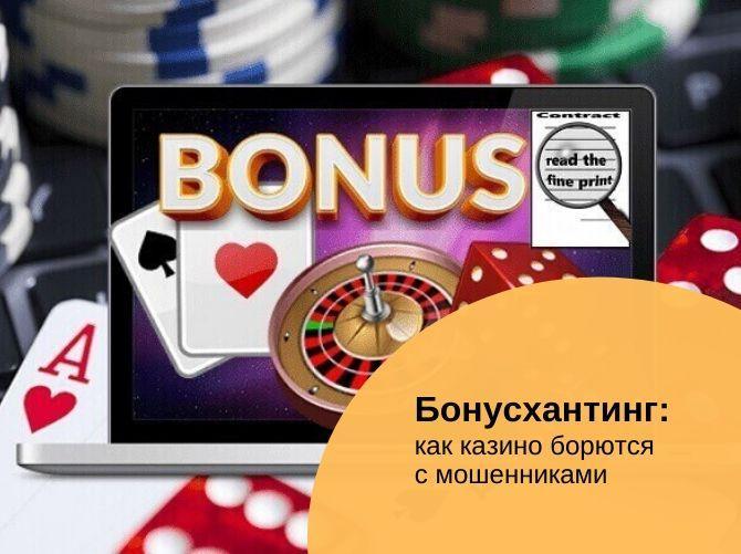бонус хантинг в казино